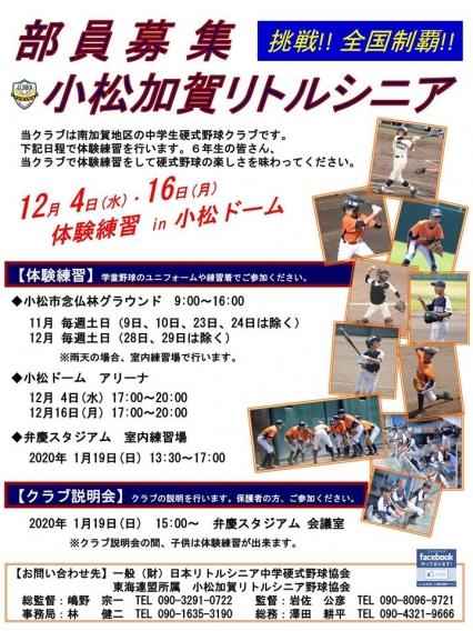 「小松加賀で一緒に野球やろう!」体験会のおしらせ