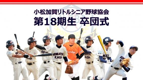 小松加賀リトルシニア野球協会「第18期生卒団式」