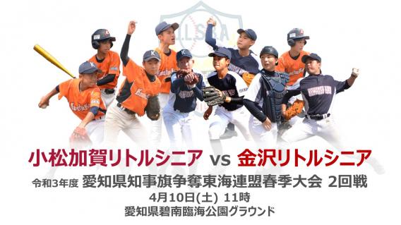 令和3年度 愛知県知事旗争奪東海連盟 春季大会 2回戦勝利!
