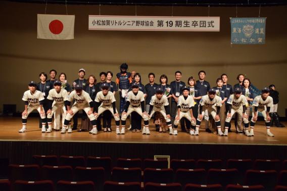第19期生卒団式が行われえました。
